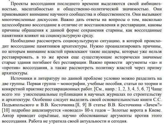 ФЕНОМЕН ВОССОЗДАНИЯ ПАМЯТНИКОВ АРХИТЕКТУРЫ В КОНТЕКСТЕ СОЦИАЛЬНОГО БЫТИЯ